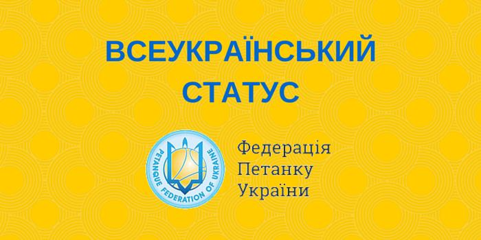 Федерація петанку України підтвердила всеукраїнський статус