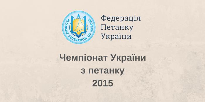 Анонс чемпіонату України з петанку 2015 року