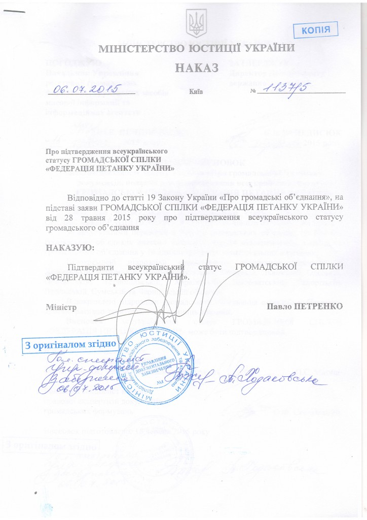 Наказ про пітвердження всеукраїнського статусу Федерації петанку України.