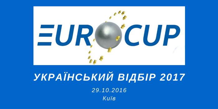 EuroCup 2017: український відбір