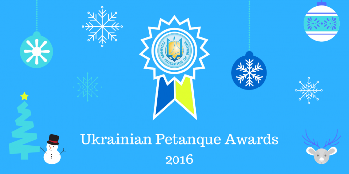 Ukrainian Petanque Awards 2016