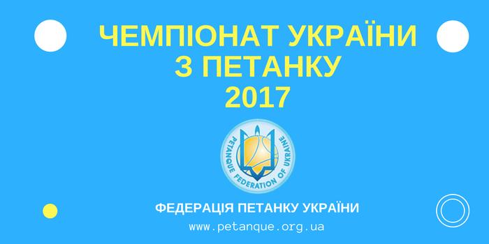 Чемпіонат України з петанку 2017: Регламент та організація