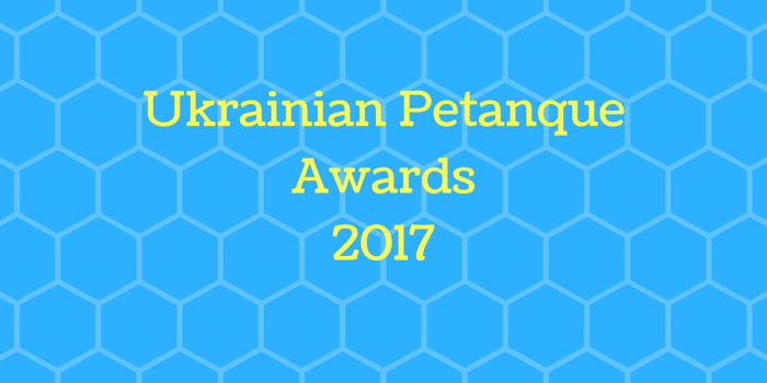 Ukrainian Petanque Awards 2017
