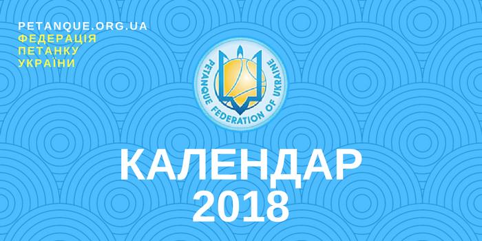 Календар турнірів з петанку на 2018 рік