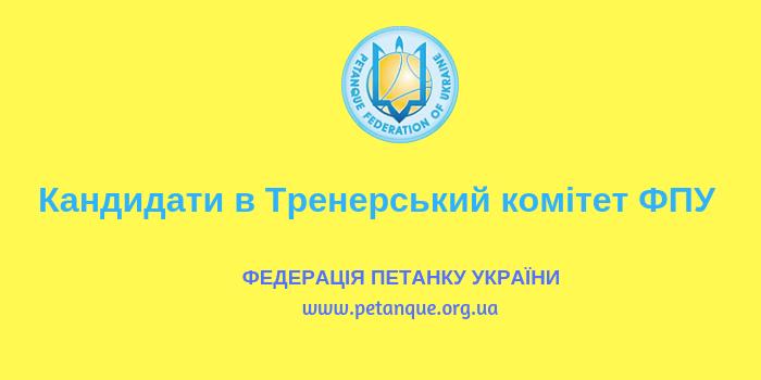 Кандидати в Тренерський комітет ФПУ