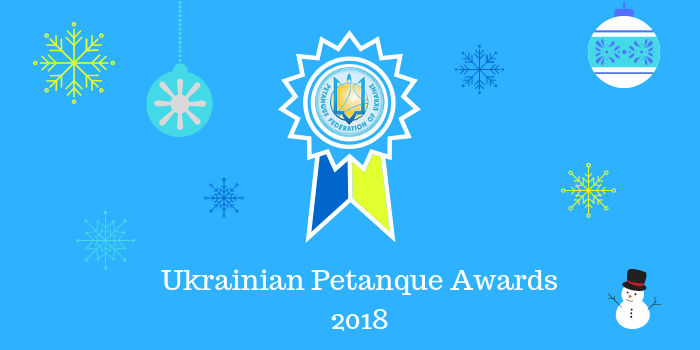 Ukrainian Petanque Awards 2018