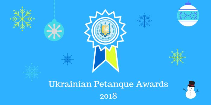 Ukrainian Petanque Awards 2018