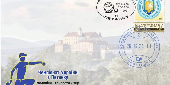 Чемпіонат України з петанку