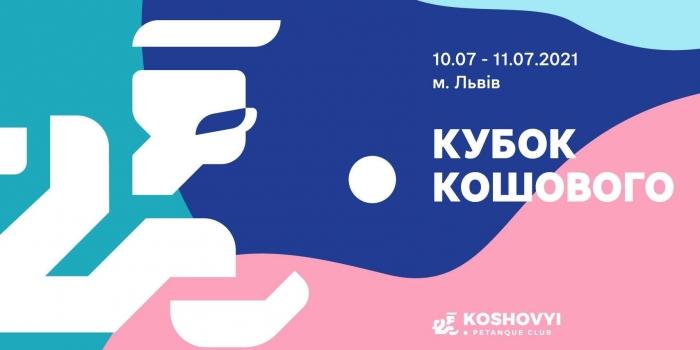Турнір: KOSHOVYI CUP 2021. Дуплети та супермеле